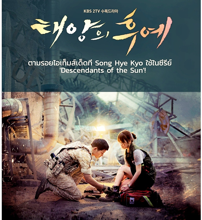 Descendants of the Sun1