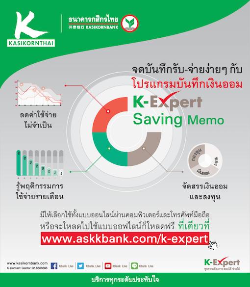 K-ExpertSavingMemoExcel_EDM