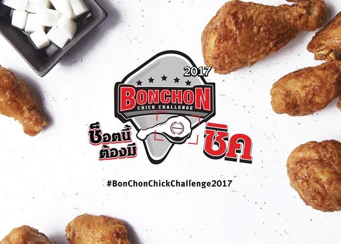 BonChon Chick Challenge 2017_2