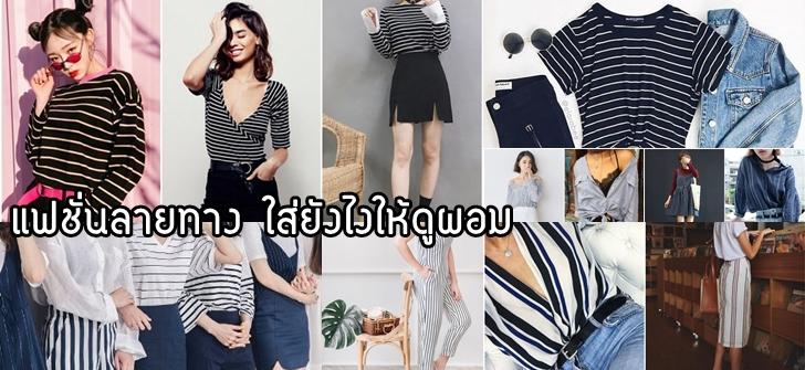 Strip fashion cover